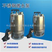 WQ-0.75BS不锈钢小型手提式污水排污泵