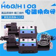 液壓閥 電磁閥 電磁換向閥34B1H-H10B-T