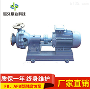 FB、AFB型单级单吸悬臂式耐腐蚀泵
