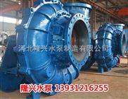 ZJ渣浆泵《隆兴泵业》