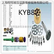 长期供应KYB87系列配件
