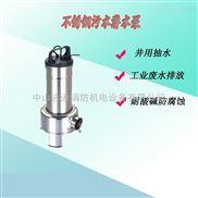 220V不锈钢无堵塞污水潜水泵WQ7-7-0.55KW