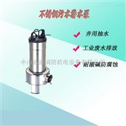220V不銹鋼無堵塞污水潛水泵WQ7-7-0.55KW