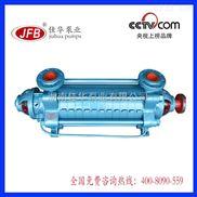 DY12-50x(2-12) 卧式多级离心泵