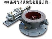 陶瓷放料阀|CBF气动式陶瓷密封提升阀