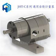 铸造行业专用不锈钢齿轮计量泵
