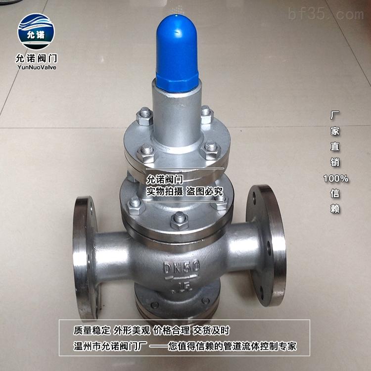 y43w y43w不锈钢减压阀 法兰连接图片