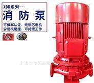 上海泉爾XBD單級消防泵