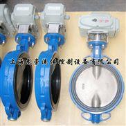 D971X智能型電動調節蝶閥