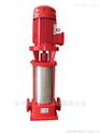 厂价直销XBD-I立式多级消防稳压泵