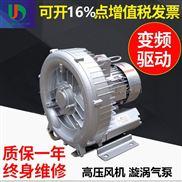 環保工程專用漩渦氣泵/高壓風機