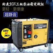 移动式车载5KW应急省油发电机