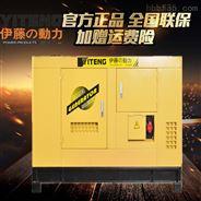 伊藤10KW柴油静音发电机380V报价多少?