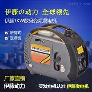 1KW手提便携户外房车数码发电机