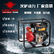 自吸式柴油4寸水泵HS40PIE售價