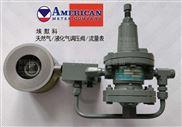 AFV-300高压减压阀  AFV-600天然气调压器 大流量减压阀 高压调压器