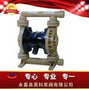 耐酸堿氣動隔膜泵