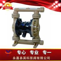 QBK-25FF46耐酸碱气动隔膜泵