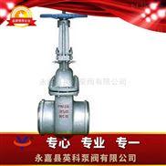 DS/Z64H--铸钢水封闸阀