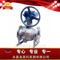 Q347F/H型蜗轮固定球阀