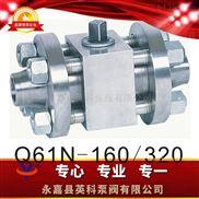 Q61N型--高压对焊球阀