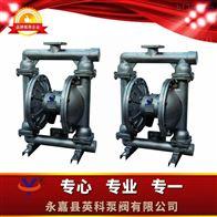 QBY不锈钢隔膜泵