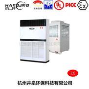5p电站防爆水环热泵空调机图片-杭井防爆