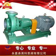 单级单吸化工离心泵