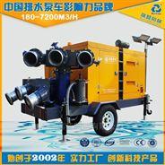 1200方防汛抢险照明一体式多功能泵车