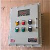 煉鋼轉爐煤氣防爆操作箱 防爆控制箱