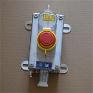 防爆蘑菇頭帶透明罩按鈕防爆控制急停按鈕盒