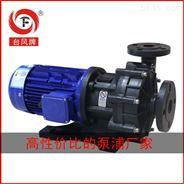 防腐蝕磁力泵 臺風牌塑料泵 經濟實惠好用