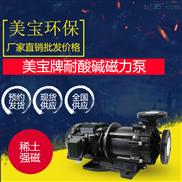 耐酸堿磁力泵 塑料化金線專用泵 售后完善