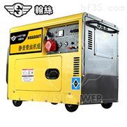 翰丝柴油静音发电机HS6800T-ATS