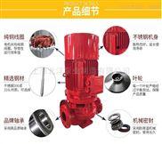 XBD-L系列室外消火栓泵