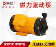 惠州耐腐蚀磁力泵价格 国宝磁力驱动泵