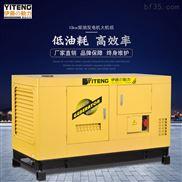 伊藤10KW柴油发电机YT2-12KVA-ATS