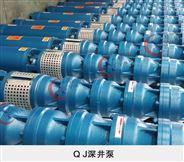 深井泵 QJ农业灌溉井用潜水泵