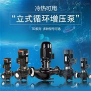 冷热水循环增压泵 直联式管道泵