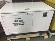 医院停电用20kw燃气发电机组