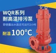 WQR耐高温污水泵热水潜水排污泵