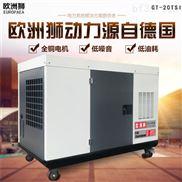 低噪音式30kw靜音柴油發電機