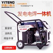 移动式汽油发电焊机YT250A
