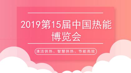 2019第15屆中國熱能博覽會